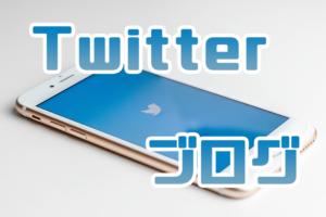 Twitter ブログアクセスアップ
