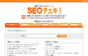 ブログ アクセスアップ コツ SEOチェキ