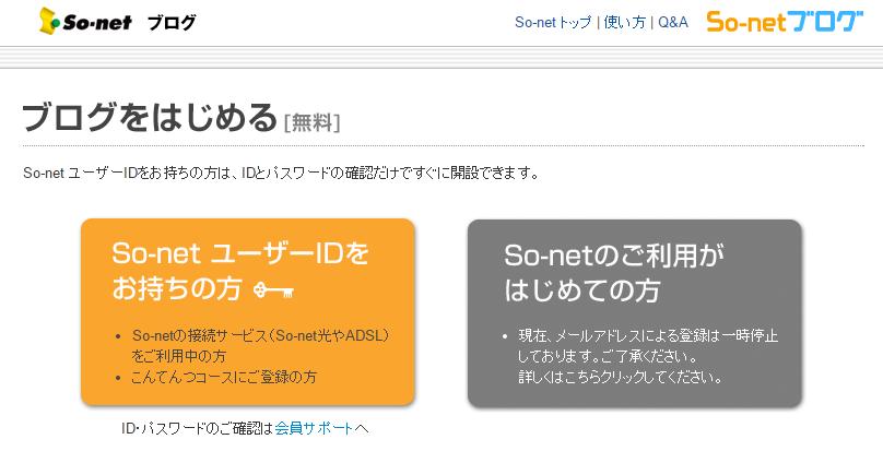 So-netブログ 登録方法