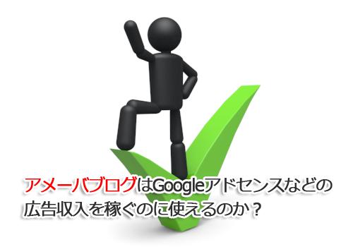 Googleアドセンス 審査 アメブロ