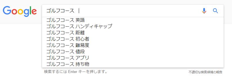 Google検索 複合ワード