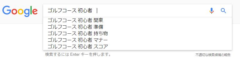 Google検索 複合ワード2