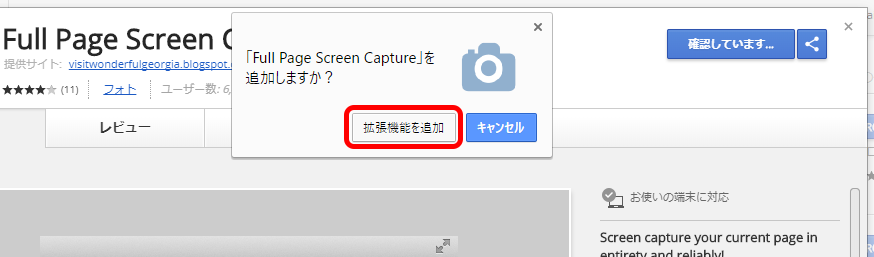 Googleクロム