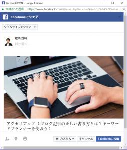 Facebookシェア