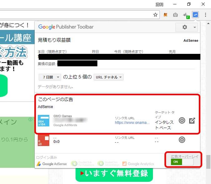 Googleアドセンス ブロック方法