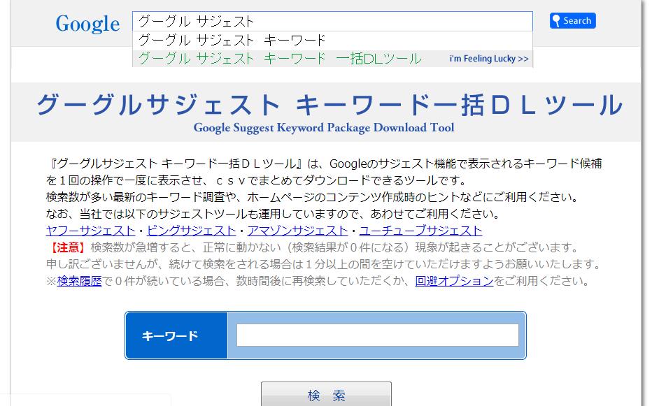 Googleサジェスト