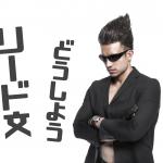 リード文 SEO WEB