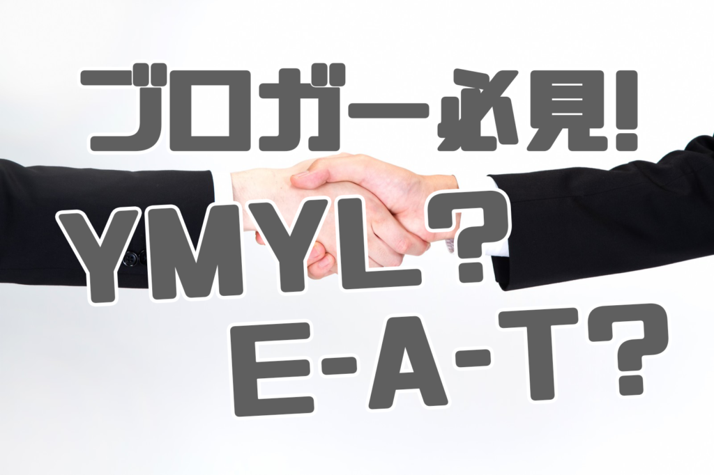 YMYL EAT