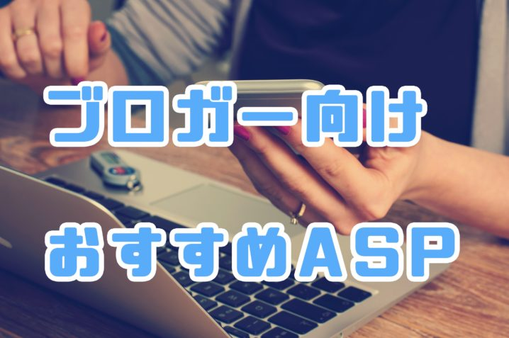 ブログ おすすめ ASP