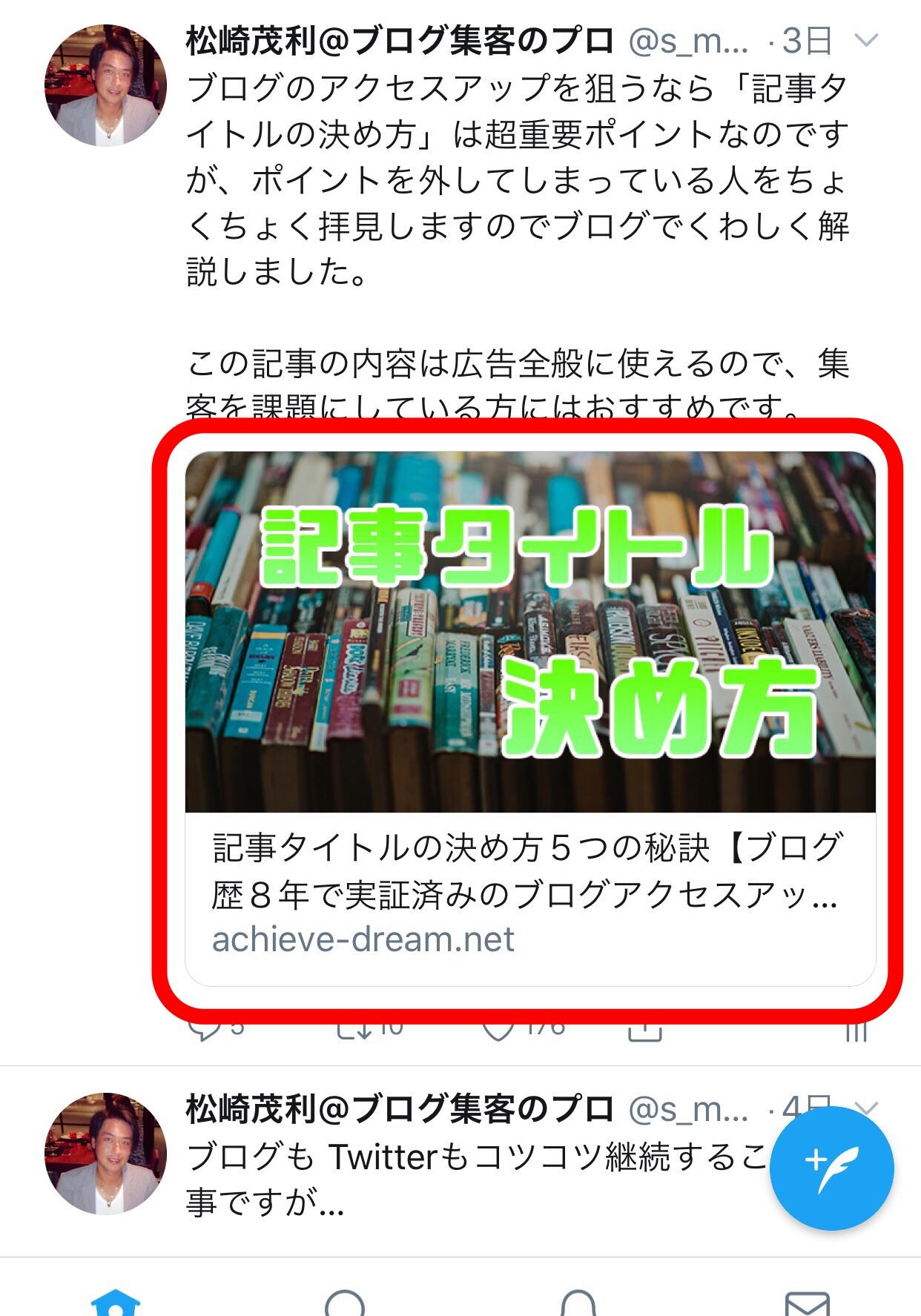 Twitterカード