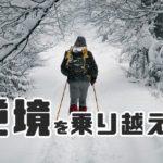 雪山を上る人の画像