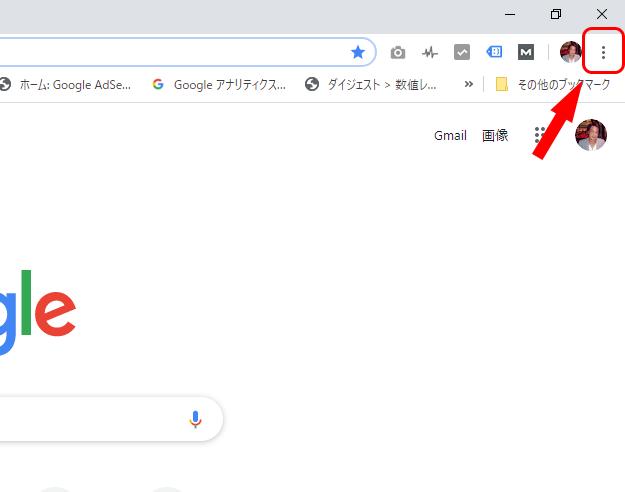 Googleクロムの設定ボタン