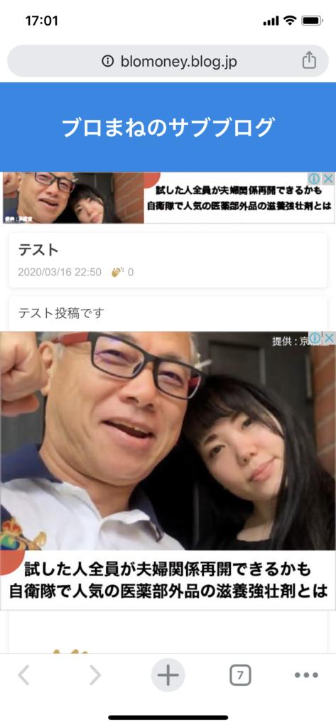 ライブドアブログの画像
